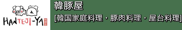 国産ブランド豚サムギョプサル 韓豚屋 | 韓国家庭料理・豚肉料理・屋台料理