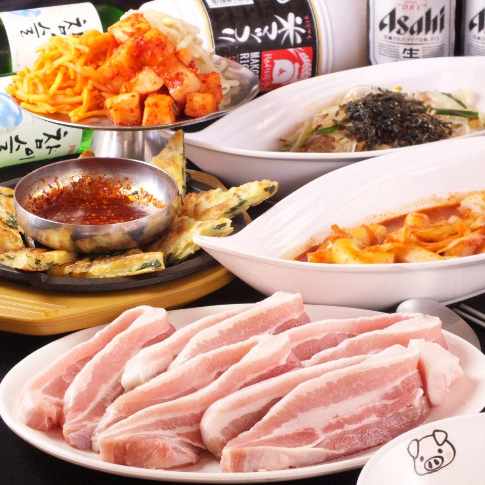 サムギョプサル食べ放題コース【9品】飲み放題込